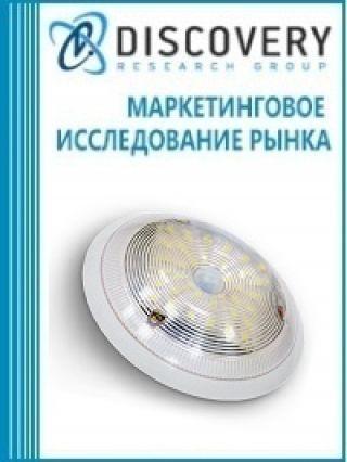 Анализ рынка светодиодных светильников для ЖКХ в России