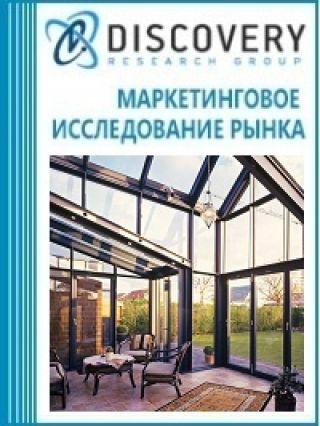 Маркетинговое исследование - Анализ рынка светопрозрачных конструкций в России