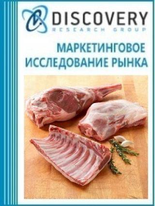 Анализ рынка свежего и охлажденного мяса козлятины в России