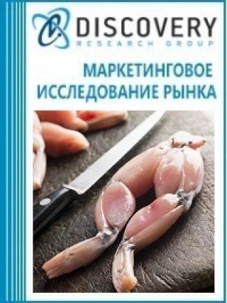 Анализ рынка свежего и охлажденного мяса лягушачьих лапок в России