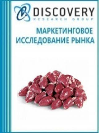 Анализ рынка свежих и охлажденных пищевых субпродуктов из мяса домашних голубей в России