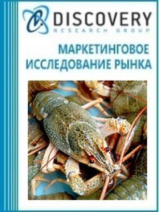 Анализ рынка свежих ракообразных (лангуст, омар, краб, креветка, рак и пр.) в России
