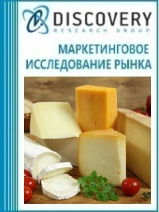 Анализ рынка сырных продуктов в России