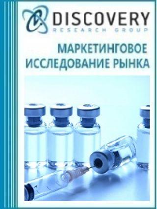 Маркетинговое исследование - Анализ рынка сывороток и вакцин иммунных в России