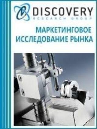 Анализ рынка таблетпрессов в России