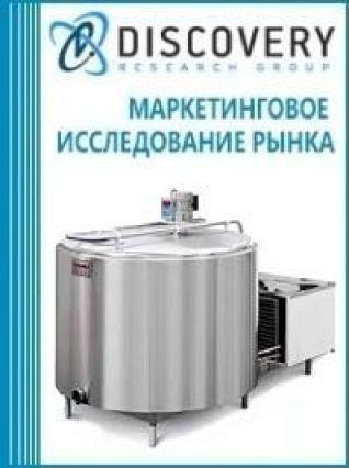 Анализ рынка танков охладителей молока в России