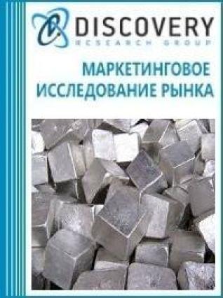 Маркетинговое исследование - Анализ рынка тантала в России