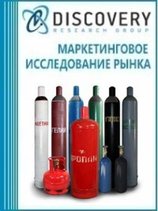 Маркетинговое исследование - Анализ рынка газов технических в России