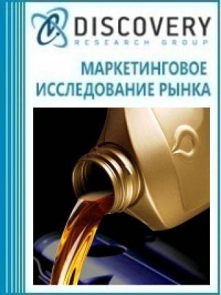 Маркетинговое исследование - Анализ рынка технического масла в России