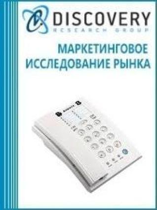Маркетинговое исследование - Анализ рынка телефонных автоответчиков в России