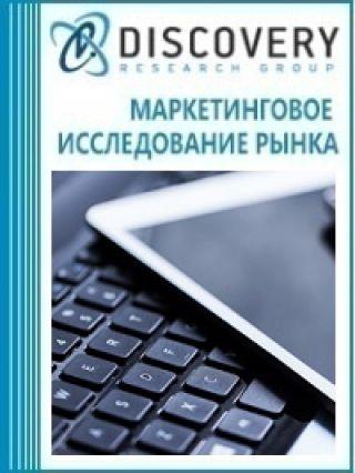 Маркетинговое исследование - Анализ рынка связи телематической в России