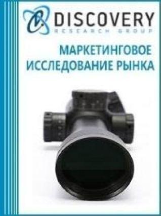 Анализ рынка телескопических прицелов на жидких кристаллах в России