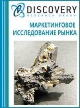 Маркетинговое исследование - Анализ рынка теллурида золота и серебра в России