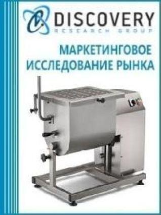 Анализ рынка тендерайзеров и фаршемешалок в России