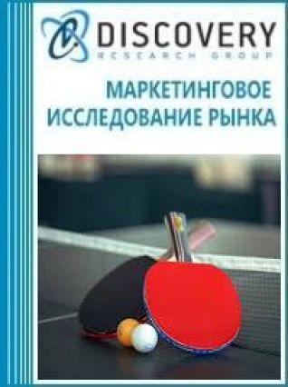 Маркетинговое исследование - Анализ рынка теннисных столов в России