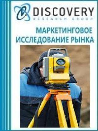 Анализ рынка теодолитов и тахеометров в России