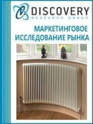 Анализ рынка теплоаккумулирующих радиаторов для обогрева пространства и обогрева грунта в России