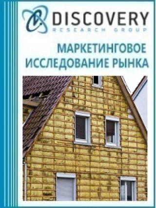 Анализ рынка теплоизоляции фасадов в России