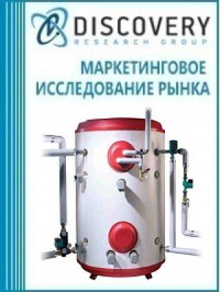 Маркетинговое исследование - Анализ рынка тепловых аккумуляторов (теплоаккумуляторов, теплонакопителей) в России