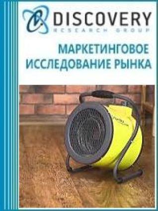 Маркетинговое исследование - Анализ рынка тепловых пушек в России