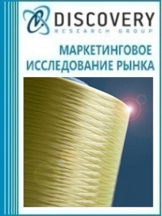 Анализ рынка терефталоилхлорида в России