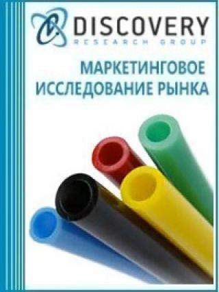 Анализ рынка термопластичных полимерных материалов в России