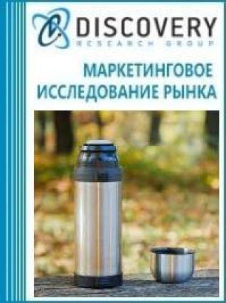 Анализ рынка бытовых термосов в России (с предоставлением базы импортно-экспортных операций)