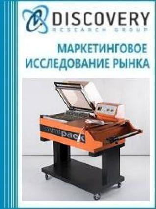Анализ рынка термоупаковщиков в России