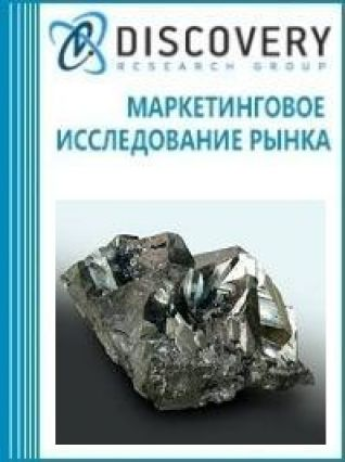 Анализ рынка тетраэдрита в России