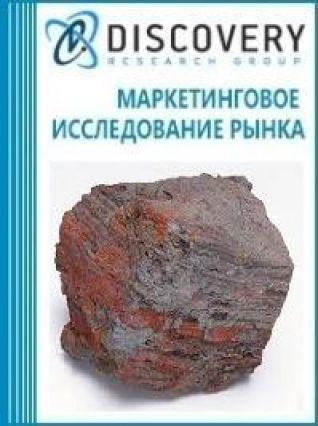 Анализ рынка титаномагнетитовой железной руды в России