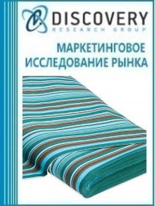 Маркетинговое исследование - Анализ рынка тканей хлопчатобумажных в России