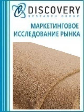 Маркетинговое исследование - Анализ рынка тканей махровых в России