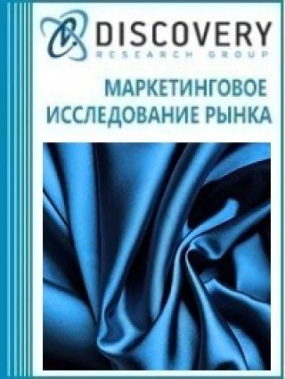 Маркетинговое исследование - Анализ рынка шелка (шелковой нити, пряжи и тканей) в России (с предоставлением базы импортно-экспортных операций)