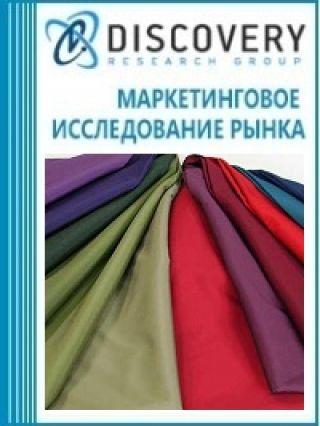Маркетинговое исследование - Анализ рынка тканей в России