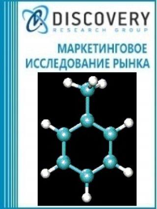 Анализ рынка толуола в России