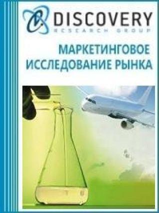 Маркетинговое исследование - Анализ рынка топлива для реактивных двигателей в России