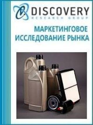Маркетинговое исследование - Анализ рынка топливных масел в России