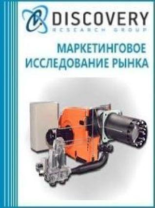 Маркетинговое исследование - Анализ рынка топочных горелок  в России