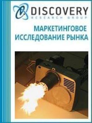 Маркетинговое исследование - Анализ рынка топочных горелок для жидкого топлива в России