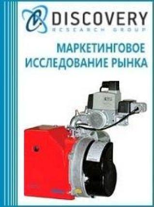 Анализ рынка топочных горелок для газа в России