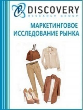 Маркетинговое исследование - Анализ рынка интернет-торговли одеждой и обувью в России (включая прогноз до 2019 г.)