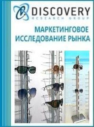 Маркетинговое исследование - Анализ рынка торгового оборудования для очков в России