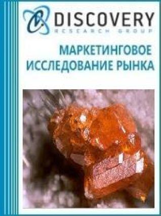 Маркетинговое исследование - Анализ рынка ториевой руды в России