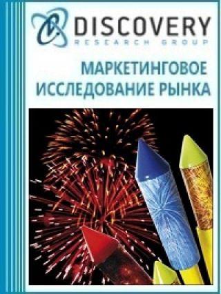 Анализ рынка товаров для новогодних и рождественских праздников (пиротехники) в России