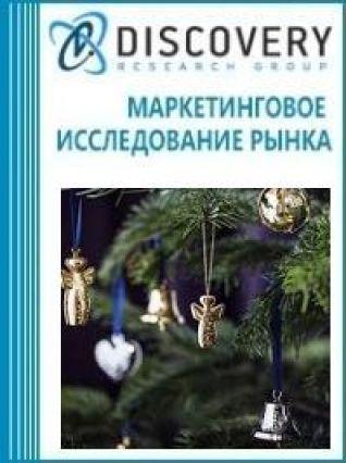Маркетинговое исследование - Анализ рынка товаров для новогодних и рождественских праздников (украшения, уличные игрушки) в России