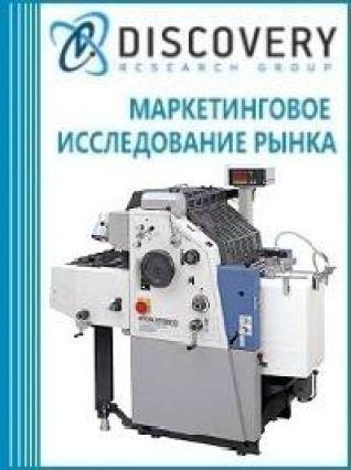Маркетинговое исследование - Анализ рынка трафаретных множительных машин в России