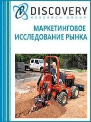 Анализ рынка траншеекопателей в России