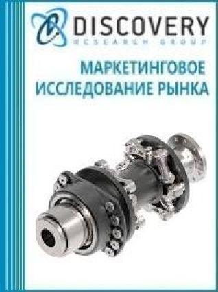 Анализ рынка трансмиссионных валов в России