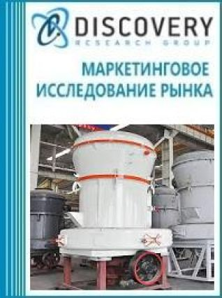 Маркетинговое исследование - Анализ рынка трапецеидальных мельниц европейского типа в России