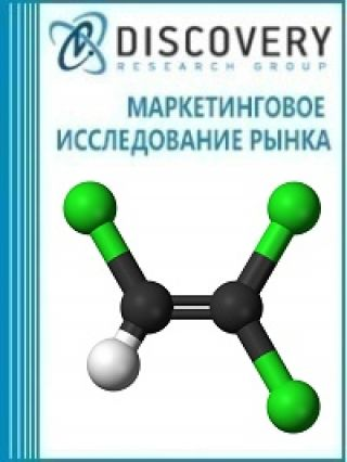 Анализ рынка трихлорэтилена в России